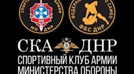 Спортивный Клуб Армии МО ДНР| Успехи — Цели — Задачи