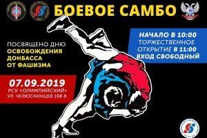 Первенство Донецкой Народной Республики по боевому самбо состоится 7 сентября