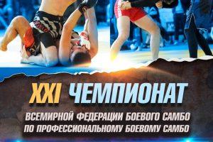 Главные турниры всемирной федерации боевого самбо состоятся осенью в Петербурге