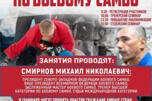 Международные обучающие семинары по боевому самбо состоятся 28 сентября в Донецке