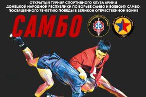 Открытый турнир Спортивного клуба Армии ДНР по борьбе самбо и боевому самбо