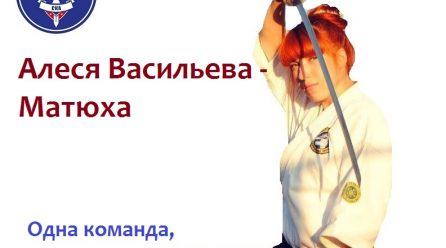 Алеся Васильева-Матюха: «Я на своем месте — рядом с детьми»