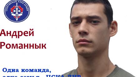 Андрей Романнык: ЦСКА стал для меня настоящей семьей