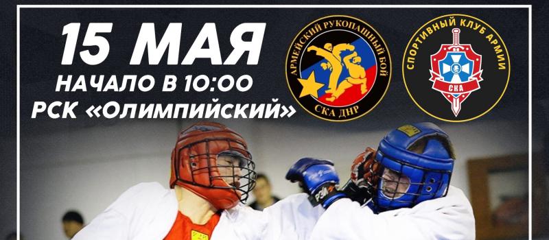 Открытый кубок ЦСКА ДНР посвященный Дню Великой Победы