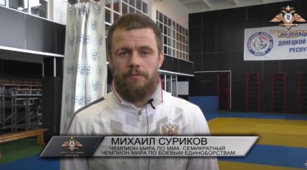 Михаил Суриков провёл семинар для ЦСКА НМ ДНР