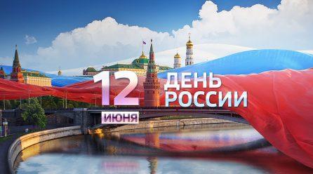 Поздравление от руководства и коллектива Центрального спортивного клуба армии УНМ ДНР с Днём России